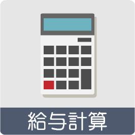 給与計算のイラスト画像